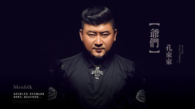 孔东东单曲《爷们》