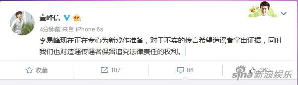 李易峰官方资讯微博否认吸毒