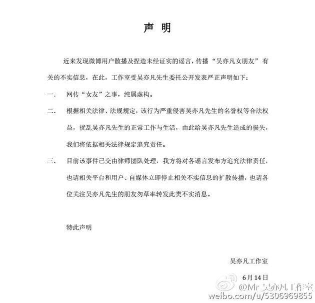 吴亦凡工作室声明
