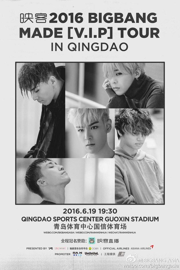 BIGBANG演唱会