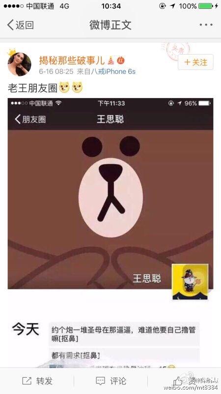 该账号发布王思聪朋友圈被证实为虚假