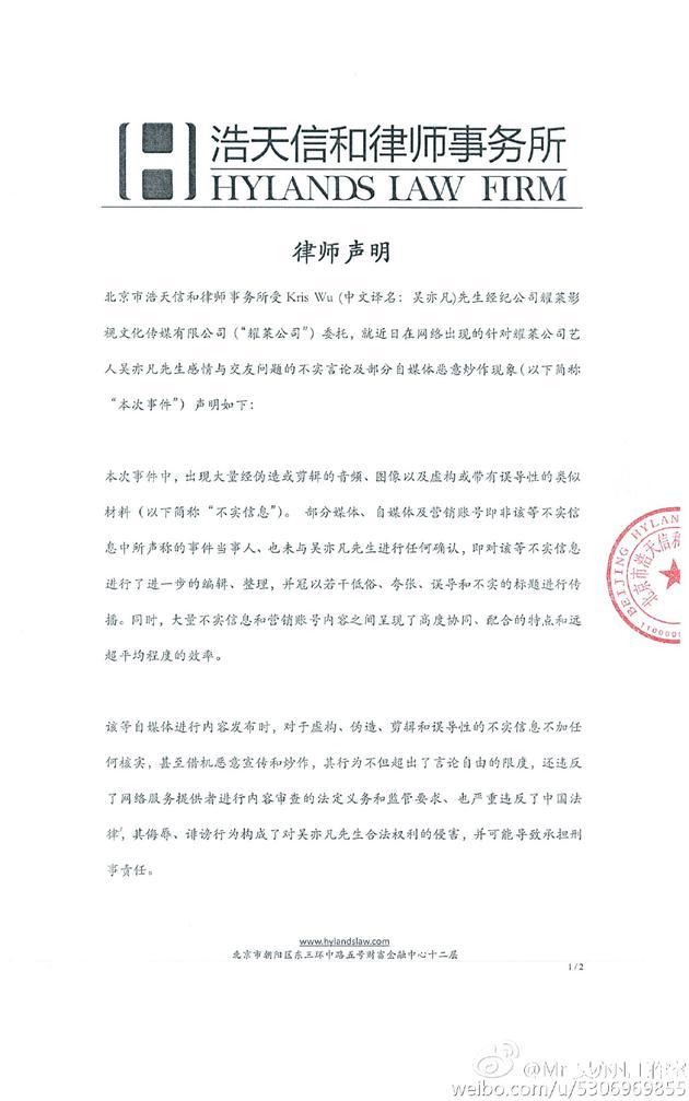 吴亦凡方声明称音频图像系伪造