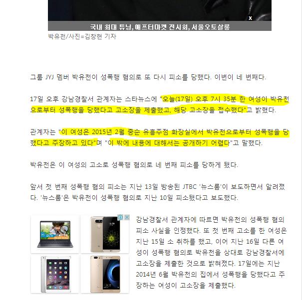 韩国警方表示已受理第四起起诉