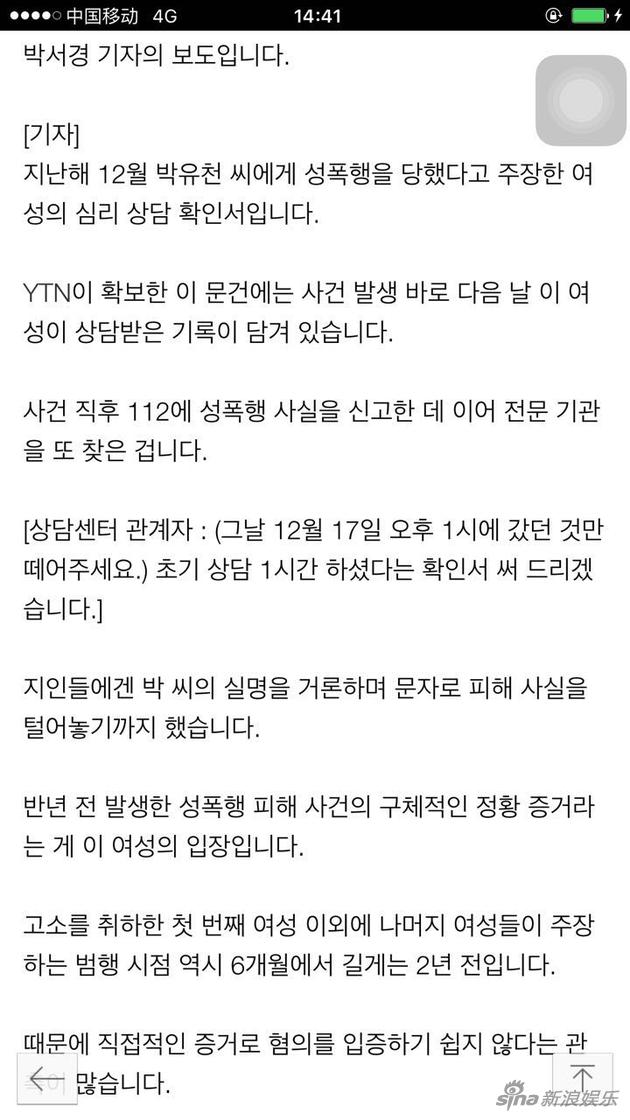 韩媒报道截图