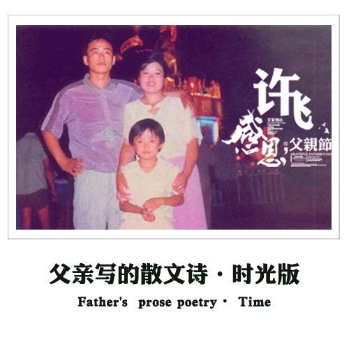 许飞《父亲写的散文诗(时光版)》