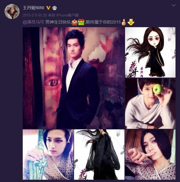 王丹妮曾在微博上祝马可生日快乐