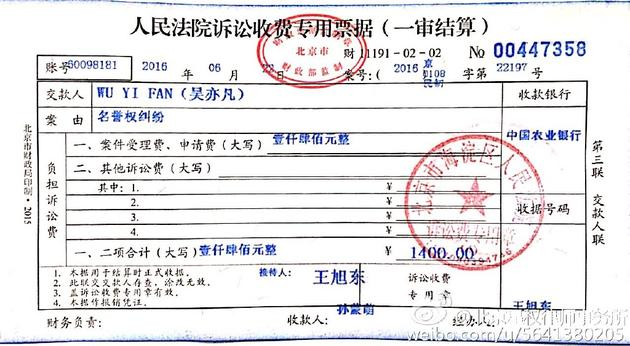 吳亦凡提告誹謗者 索賠22萬元