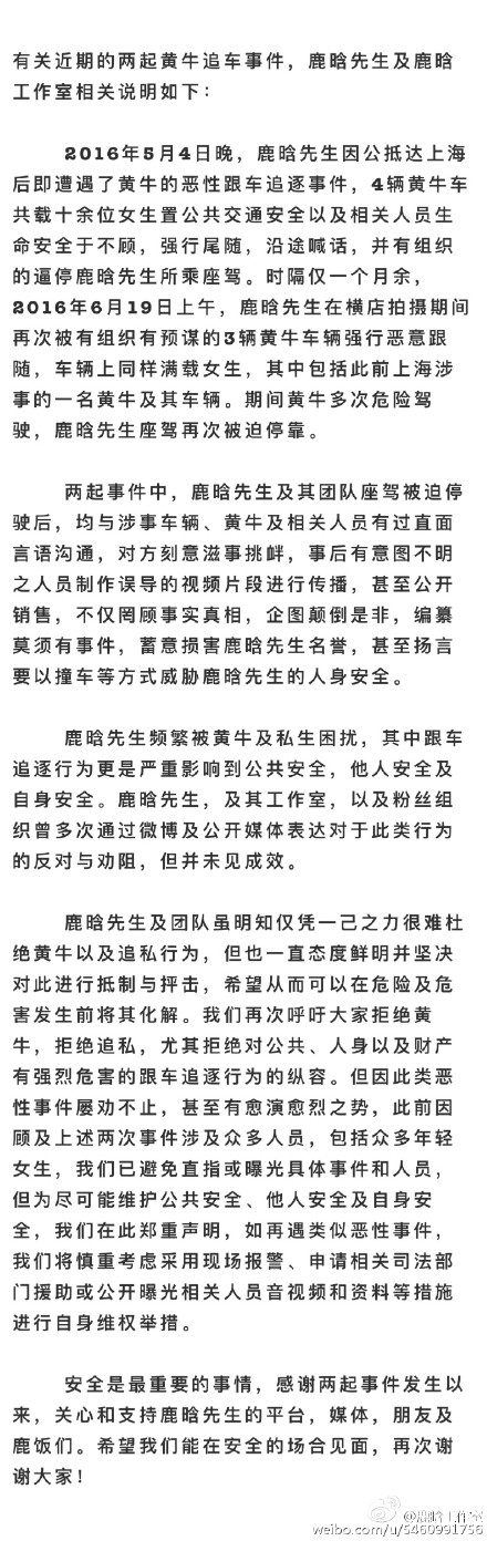 鹿晗方说明黄牛追车:屡劝不止 安全被威胁
