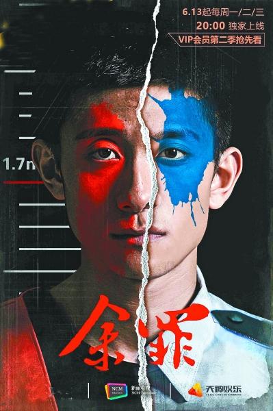 《余罪》原作者不满第2季剧情