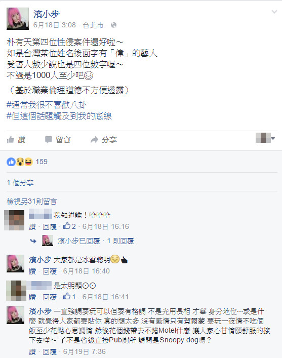 台湾造型师滨小步爆料后,不少受害者指控秦伟