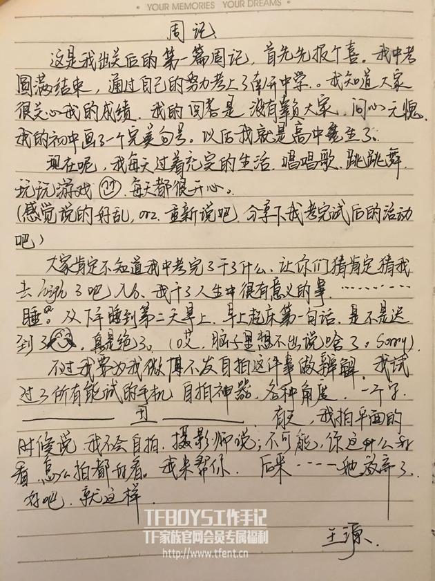 王源手写周记报喜