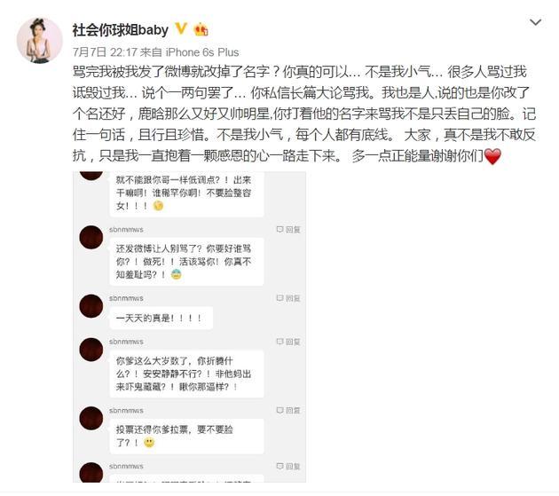 赵本山女儿怒挂网友