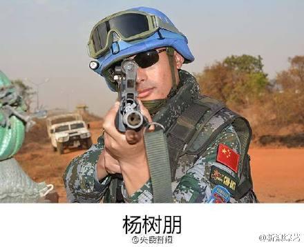 牺牲战士杨树朋