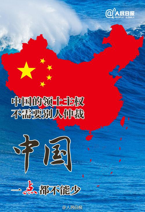 中国的领土主权,不需要别人仲裁。