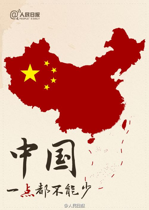 群星发声抗议南海仲裁:中国一点都不能少