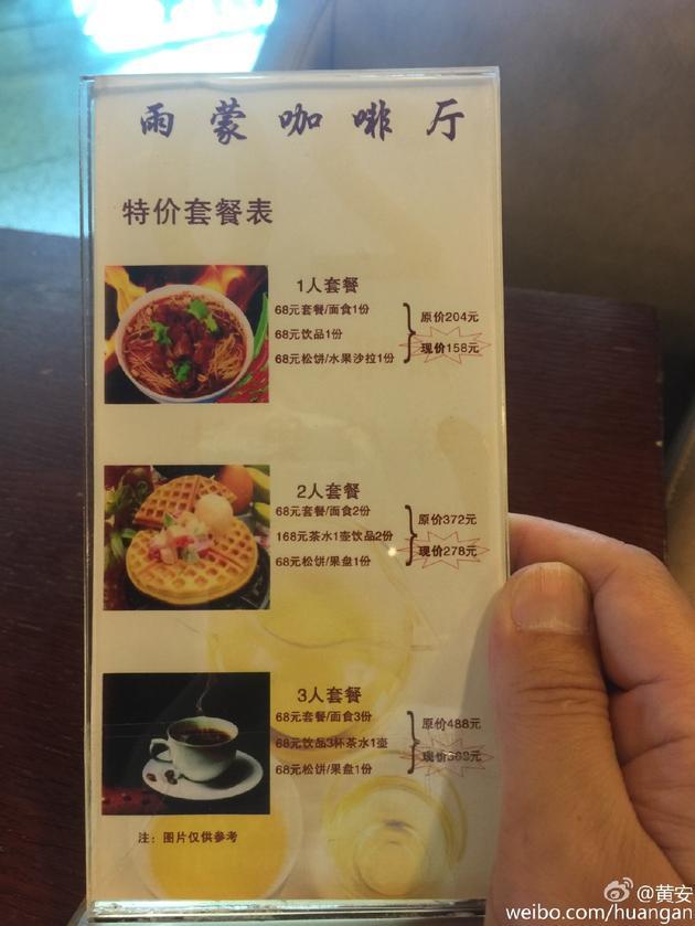 黄安晒菜单