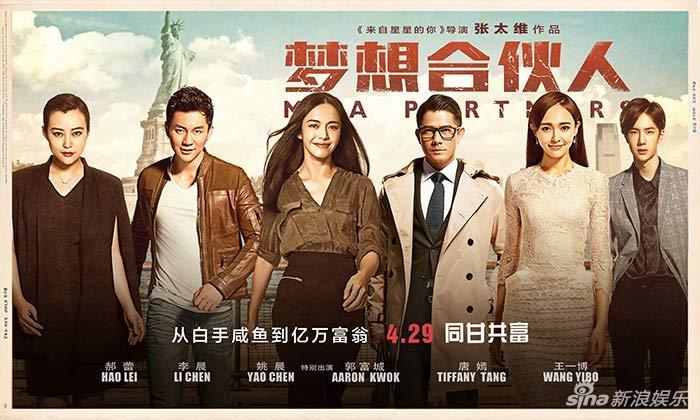 张太维执导的《梦想合伙人》,集结了姚晨、郝蕾、唐嫣等多位明星。
