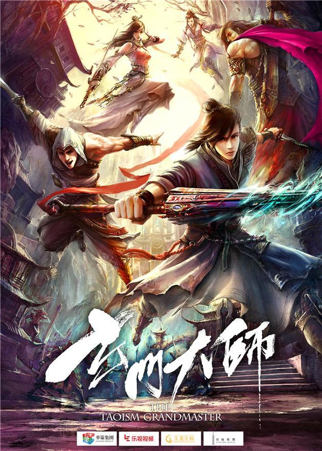 《玄门大师》曝概念海报 X29天团青春洋溢|《
