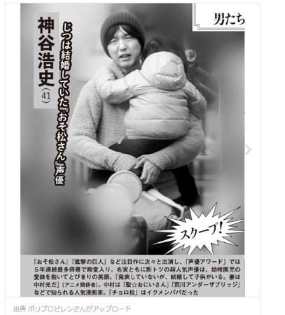 神谷浩史被拍到疑似抱著女儿外出。