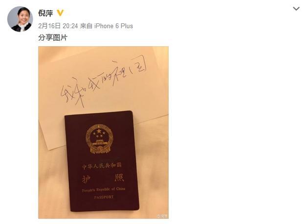 倪萍曾在微博晒护照