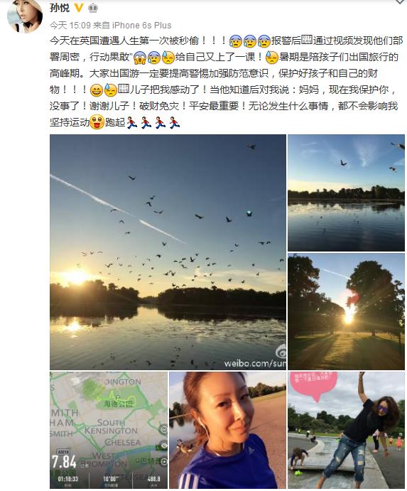 孙悦微博截图