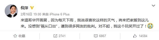 倪萍曾在微博否认移民加拿大