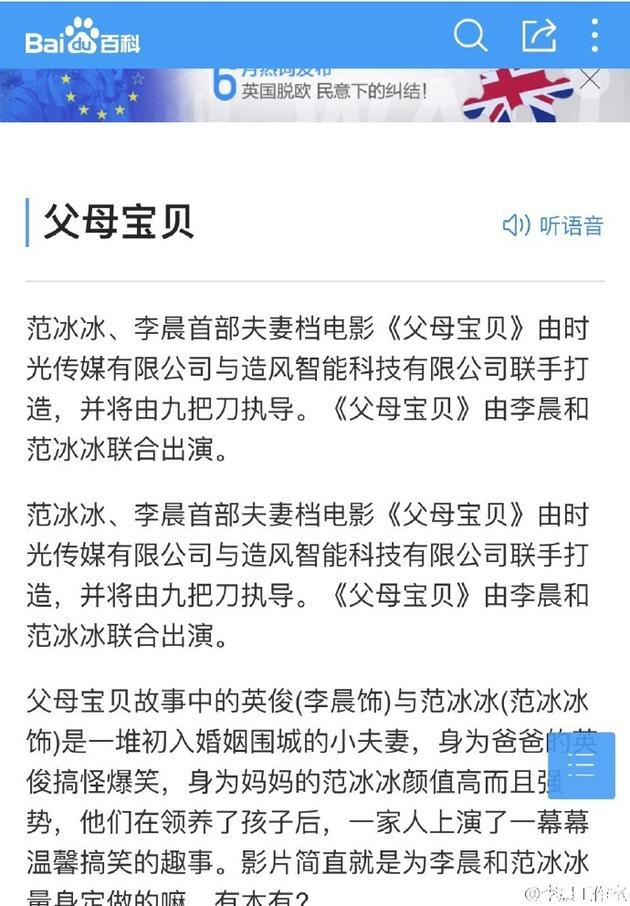 网传李晨、范冰冰出演的电影