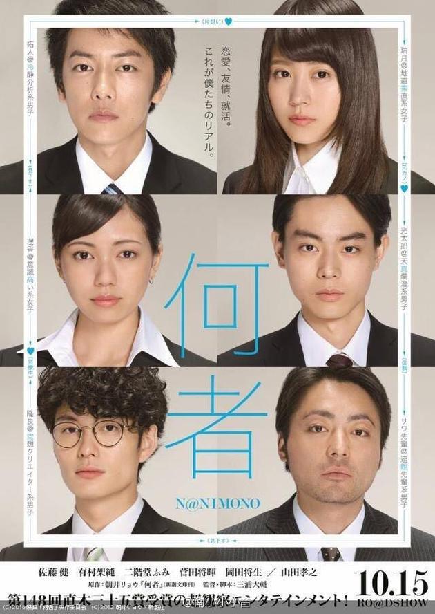"""在这部日本电视剧里,佐藤健是一番,剩下的名字一次是二三四五番,/斜杠代表""""特出"""",山田孝之是特别出演。"""