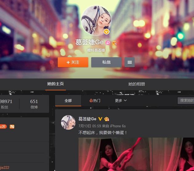 葛荟婕微博停止更新在7月13日