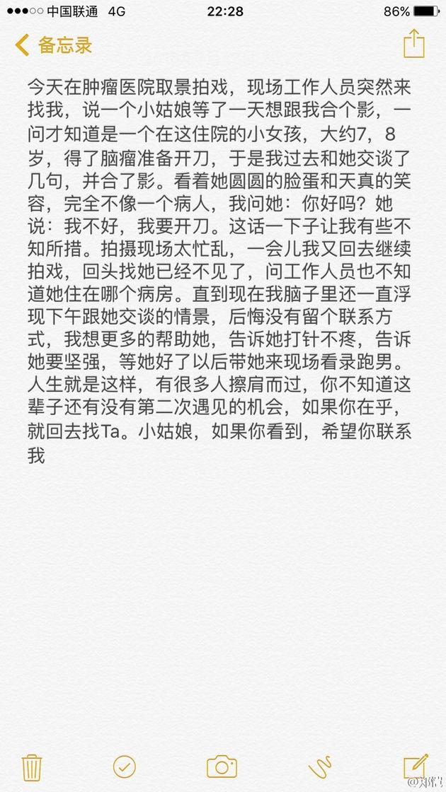 郑恺与小粉丝的故事