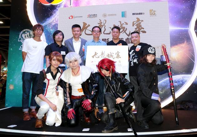 《九龙城寨》电影 游戏发布会合影
