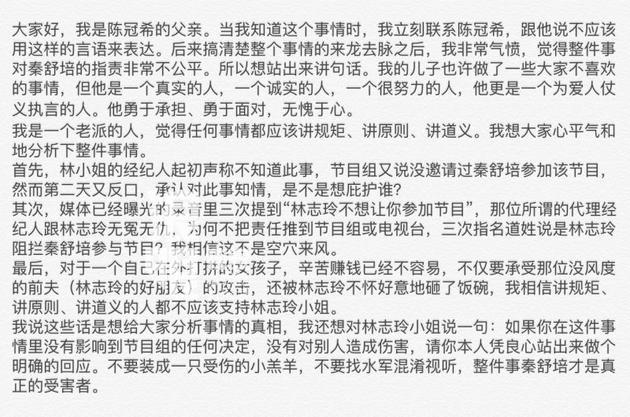陈冠希父亲发声明