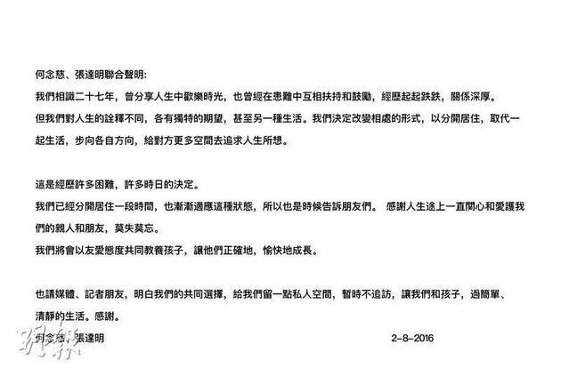 张达明与何念慈的联合分居声明全文