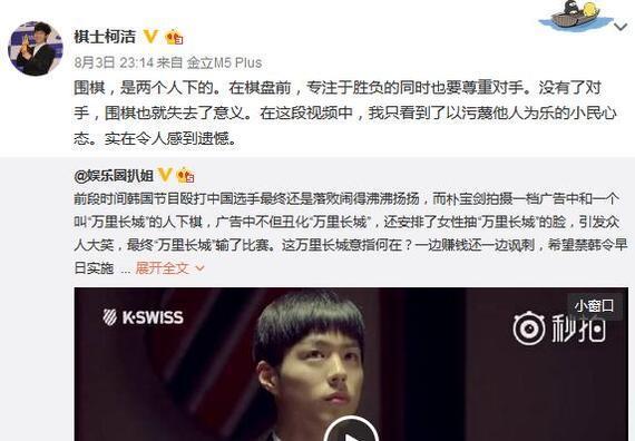 柯洁微博点评韩星广告涉嫌辱华事件