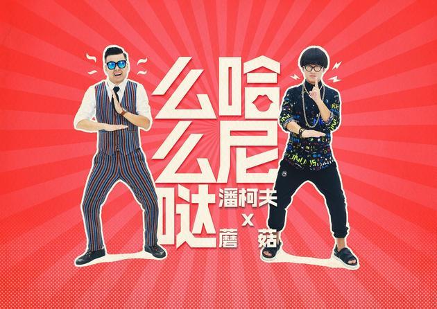 为你歌唱尹铁良曲简谱-新浪娱乐讯 新锐创作歌手潘柯夫全新单曲《哈你么么哒》上线.潘柯夫