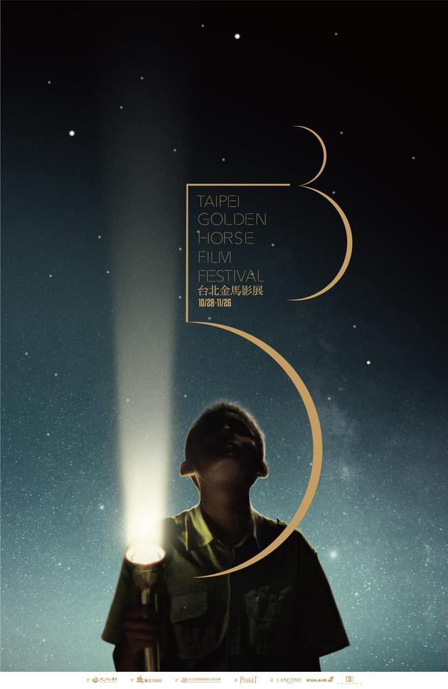 第53届金马主视觉海报