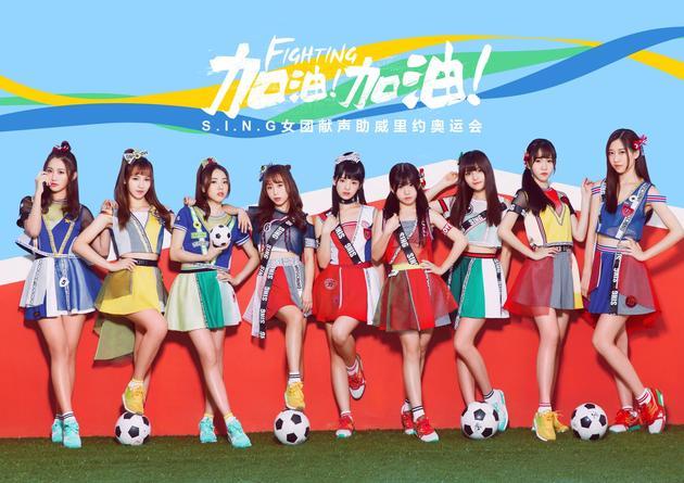 SING女团推出全新单曲《加油加油》