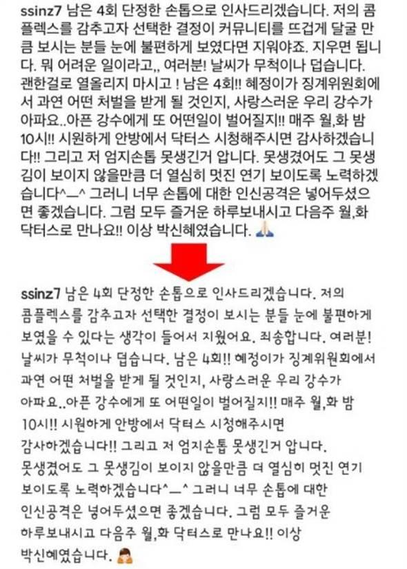 朴信惠在IG道歉,却被不少网友认为没诚意,即便更改道歉文内容还是被骂,最后朴信惠直接将整篇文移除