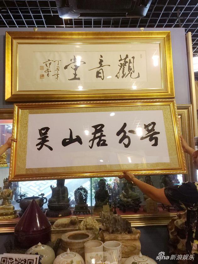 """摘下""""吴山居分号""""的牌匾,露出范增的真迹。"""
