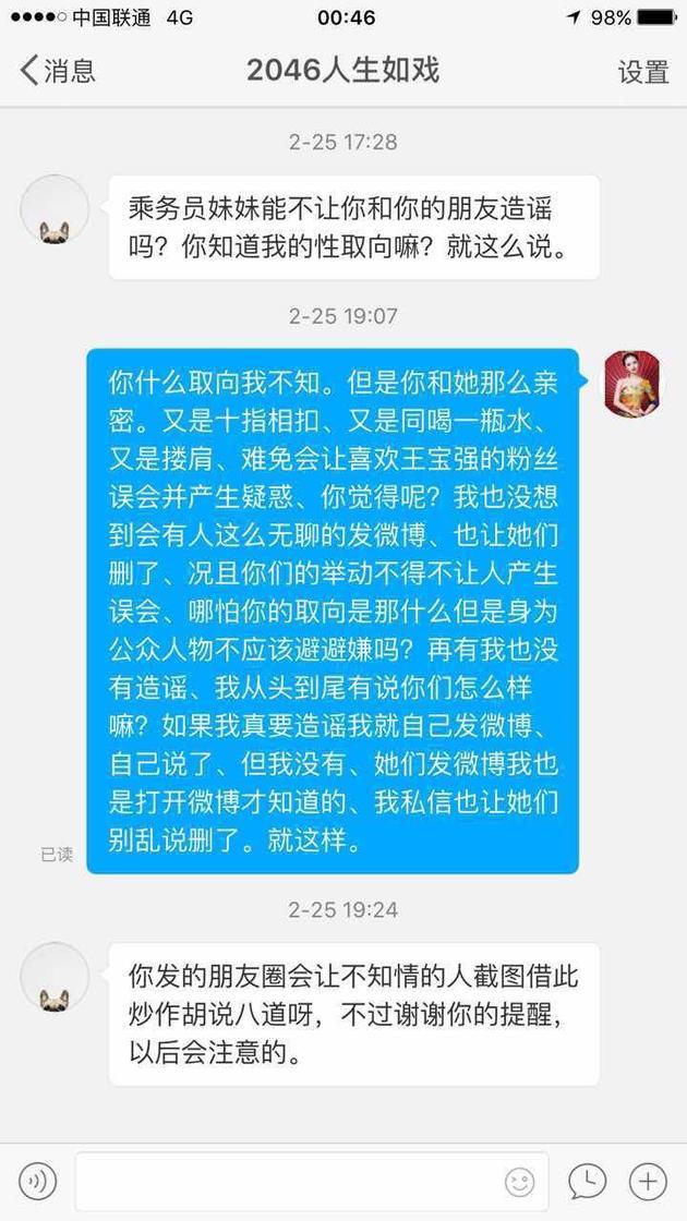 疑宋喆私信要求删除