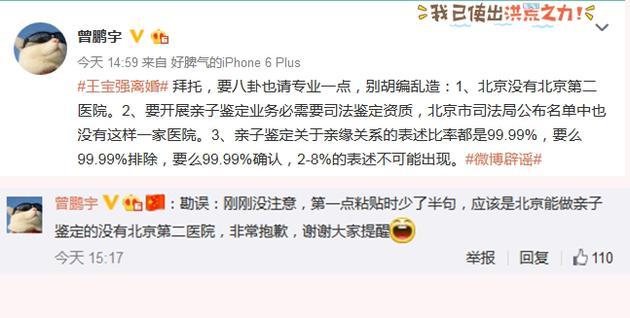 """网友""""曾鹏宇""""发微博专业辟谣"""