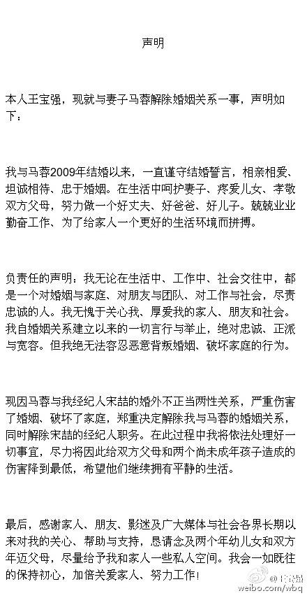 王宝强发表离婚声明