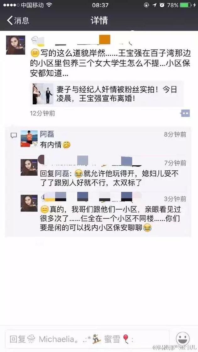网曝王宝强包养