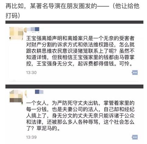 网曝导演朋友圈力挺王宝强,小浪多方打听后确认是导演高群书。
