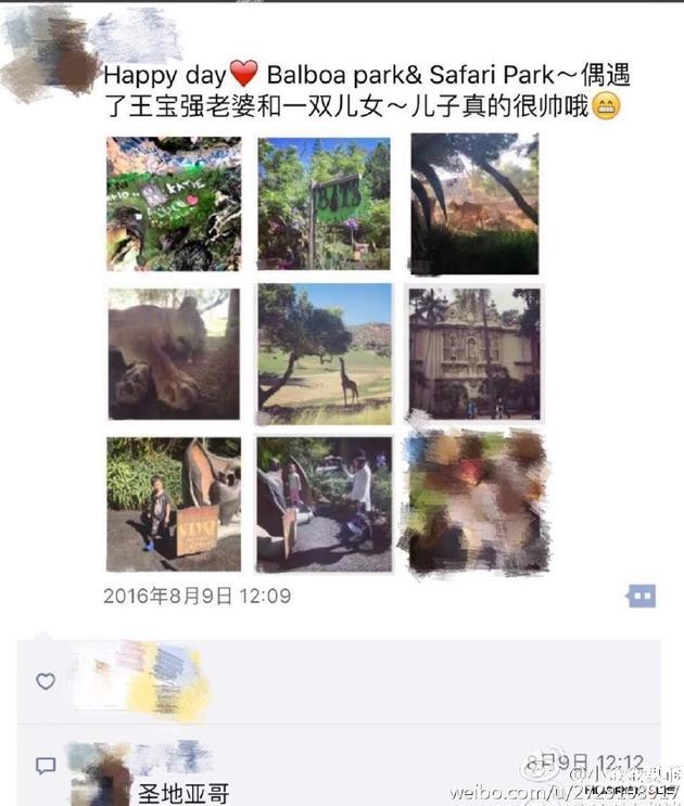 网友8月9日晒图