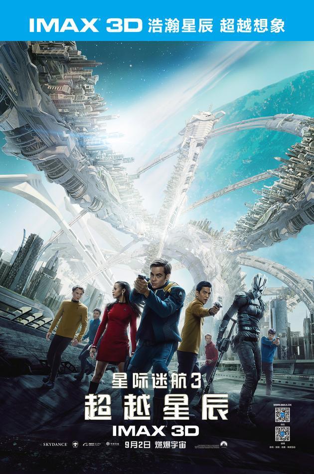 电影周边宣传海报