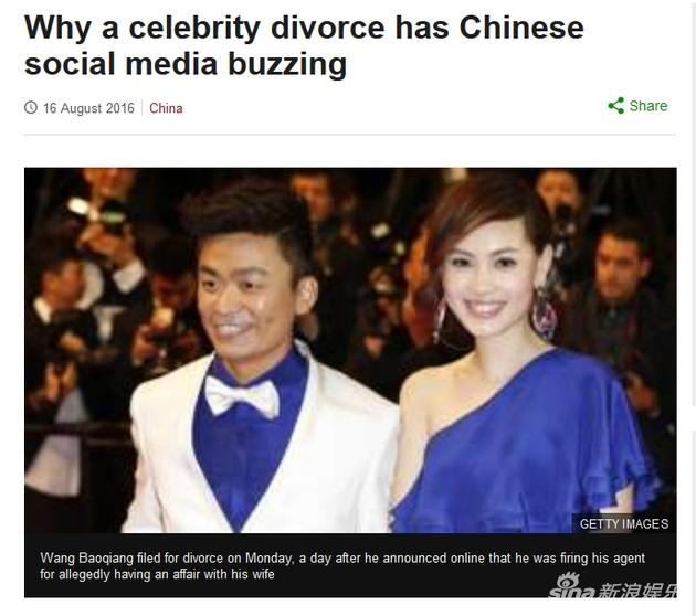 BBC发长文报道王宝强离婚一事