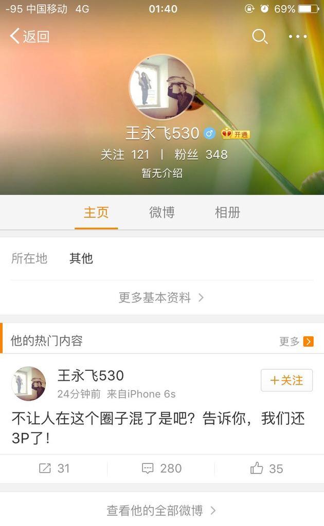 """""""王永飞530""""声称自己也和马蓉有不正当关系"""