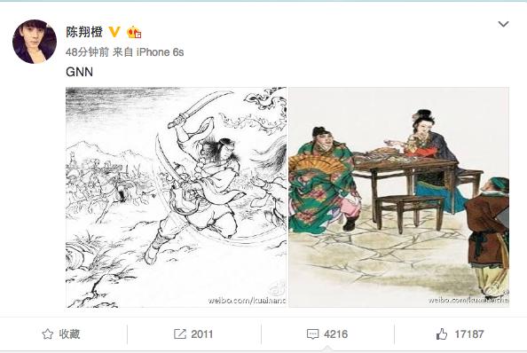 陈翔微博截图