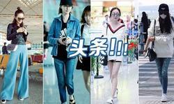 女星机场秀:杨幂唐嫣刘诗诗谁更时髦?
